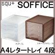 【サンイデア】squ+ SOFFICE レタートレー レターケースA4 4段 浅型 ヨコ型 オフィス 収納 デスク 書類 収納 書類ケース【RCP】