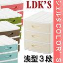 【サンイデア】LDK'S シェルタ【A4】【浅型3段】【サンドカラー】レターケース 書類ケース 書類 収納ケース 引き出し 書類 整理 卓上収納 【RCP】