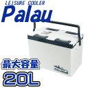 【サンイデア】【売れ筋】レジャークーラー パラオ 20L クーラーバッグ クーラーボックス 保冷バッグ【RCP】
