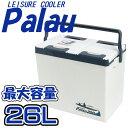 【サンイデア】レジャークーラー パラオ 26L クーラーバッグ クーラーボックス 保冷バッグ【RCP】
