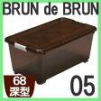【サンイデア】ブラン・デ・ブラン 05 スモークブラウン キャスター付 【BRUN de BRUN 05】 半透明 スタッキング 収納ケース カラフル収納 ボックス 組み合せ クローゼット収納【RCP】