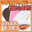 【マルカ】ファスナー付 マイクロファイバー 湯たんぽ ファス...