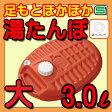 ショッピングゆたんぽ 【マルカ】ポリ 湯たんぽ 3.0L 大 直火不可日本製 SGマーク【RCP】