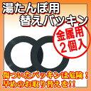 【5個までメール便OK】【マルカ】金属 湯たんぽ 用 パッキン替え【RCP】