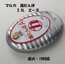 【マルカ】湯たんぽ A (エース) 3.5L フラット底 A...