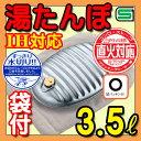 【マルカ】湯たんぽ A (エース) 3.5L フラット底 巾...