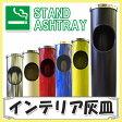 【マルカ】選べる6色 インテリア 灰皿 スタンド おしゃれ 喫煙具【RCP】
