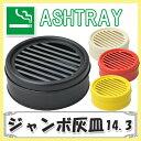 【マルカ】【在庫限り】 選べる4色 置き型 ジャンボ 灰皿 おしゃれ 喫煙具【RCP】