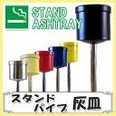 【マルカ】選べる6色 スタンドパイプ 灰皿 スタンド おしゃれ 喫煙具【RCP】【10P03Dec1