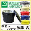 【マルカ】選べる6色 ゴミ箱型 大 灰皿 フタ付 おしゃれ ダストバケツ 喫煙具【RCP】