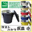 【マルカ】選べる6色 ゴミ箱型 小 灰皿 フタ付 おしゃれ ダストバケツ 喫煙具【RCP】