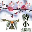 【迎春 準備】玄関 用 しめ縄 特小 しめ飾り お正月 リース 注連縄 飾り方【RCP】