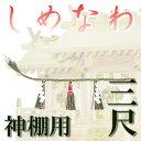 【迎春 準備】神棚 用 しめ縄 3尺(三尺)【関西】しめ飾り...