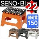 【SENO・BI】折りたたみ踏み台 セノビー【22cm】コンパクト 脚立 踏み台【セノ・ビー】【耐荷重検査済】【RCP】【10P03Dec16】