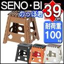 【SENO・BI】折りたたみ踏み台 セノビー のっぽ君【39cm】コンパクト 脚立 踏み台【セノ・ビー】【耐荷重検査済】【RCP】