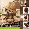かんたん便利な 帽子スタンド ウイッグ 帽子 小物 収納 型崩れ防止 保管 ウィッグ【RCP】