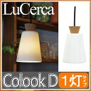 【ELUX】【Lu Cerca】ペンダントライト Colook【D】【1灯タイプ】デザイン照明(エルックス)(ル チェカ)(コルックD)LC10743【RCP】