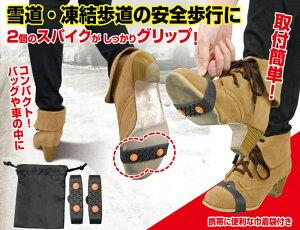 【女性用】スノースパイク【巾着袋付き】【パンプス用】コンパクト携帯スパイク靴用アタッチメント雪道・凍結歩道歩行補助転倒防止【RCP】
