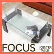 【在庫限り】センターテーブル フォーカス DB【幅100×奥行60×高45】ガラス天板 傷防止フェルト付き おしゃれ リビング 売り尽くし【FOCUS】【RCP】