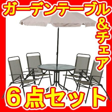 【送料無料】ガーデン テーブル セット ガーデンファニチャー セット 6点 (ガーデンテー…...:happudo:10003093