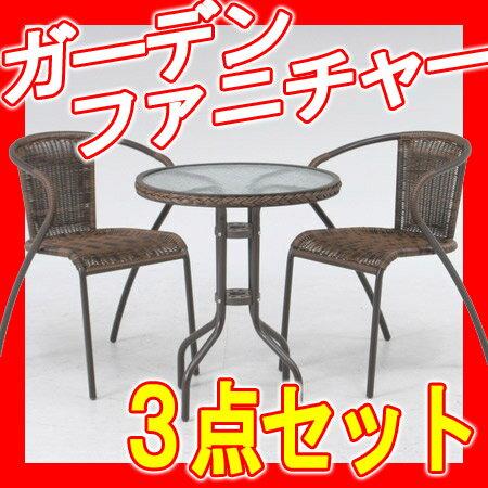 【送料無料】ラタン調 ガーデンファニチャーセット 3点セット ガーデン テーブル セット …...:happudo:10005346