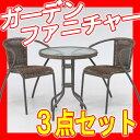 【送料無料】ラタン調 ガーデンファニチャーセット 3点セット ガーデン テーブル セット (ガーデンテーブル ガーデンチェアー セット) 【RCP】