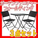 【送料無料】PEラタン調 ガーデン テーブル セット スクエア ガーデンファニチャー セット フォールディングテーブル&チェア 3点セット【RCP】