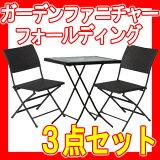 【】PEラタン(籐) ガーデン テーブル セット ガーデンファニチャー セットフォールディングテーブル&チェア 3点セット【RCP】