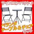 ガーデンファニチャー セット コンパクト ベランダ 3点セット 折り畳み椅子 (ガーデンテーブル ガーデンチェアー セット)【RCP】