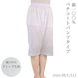 <strong>ペチコート</strong>・パンツタイプ M/L/LL 肌着 綿 100% <strong>コットン</strong>100% クレープ 肌着 キュロット