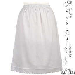 <strong>ペチコート</strong><strong>レース</strong>付き (M/L/LL)×(普通丈/ショート丈)綿100% クレープ肌着 日本製 コットン100%