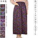 あったかシャーリングホームスカート【冬物】【日本製】【シニアファッション】【ミセス・ハイミセス】【防寒】