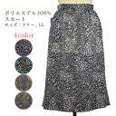 コシボチリメンスカート1 シニアファッション ミセス ハイミセス