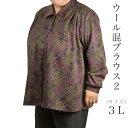 ウール混オーバーブラウス 大きいサイズ 3L シニアファッション 冬