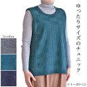 格子丸首袖なしチュニック フリーM〜L 日本製 シニア シニアファッション