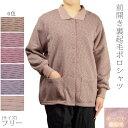 前開き裏起毛ポロシャツ フリー 全6色 日本製 冬 シニアファッション