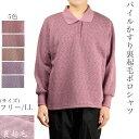 パイルかすり裏起毛ポロシャツ フリー/LL 秋冬 シニアファッション 60代 70代 80代