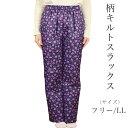 柄キルトスラックス フリー/LL キルティング 中綿入り シニアファッション 防寒パンツ 日本製