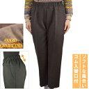 腰曲がり対応ズボン 裏起毛パンツ 婦人用 総ゴムソフトタイプ9分丈 S・M・L・LL・3L シニアファッション シニア スラックス パンツ