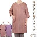 阿波しじら織チュニック M〜L 日本製 プレゼント 綿100% ミセス シニアファッション
