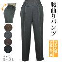 腰曲りパンツ 9分丈 スラックス シニアファッション おばあちゃん S・M・L・LL・3L