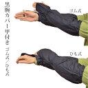 黒腕カバー甲付き 農作業 ガーデニング 腕カバー 運転 紫外線防止 日焼け防止