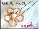 かんざし Uピン 組紐 お花の髪飾り 金 ピンク&ゴールド シルク絹 和装 和小物 浴衣 七五三 (日本製)
