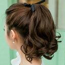【ポニーテール ウィッグ】きゅん♪と揺れる縦まきカールポニーテール ウィッグ ゆるふわ 部分 wig つけ毛