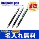【即納】【名入れ無料】メタル&ピッチグリップボールペン(名入れボールペンとして)