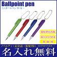 【即納】【名入れ無料】ボールチェーン付きミニボールペン(名入れボールペンとして)
