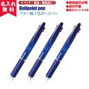 【即納】【名入れ無料】ブルー軸2色ボールペン(名入れボールペンとして)