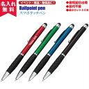 【即納】【名入れ無料】スマホタッチボールペン(名入れボールペンとして)