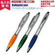 【即納】【名入れ無料】スマホタッチ付きボールペン(名入れボールペンとして)
