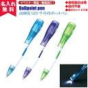 【名入れ無料】LEDライト付ボールペン(名入れボールペンとして)
